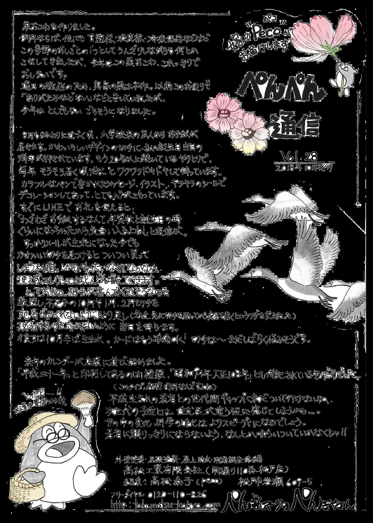女性建築士のイラスト通信 フリーペーパー『ぺんぺん通信』