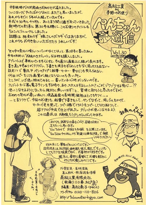 広報誌『ペンちゃん通信』2019年5月号(令和元年5月号)