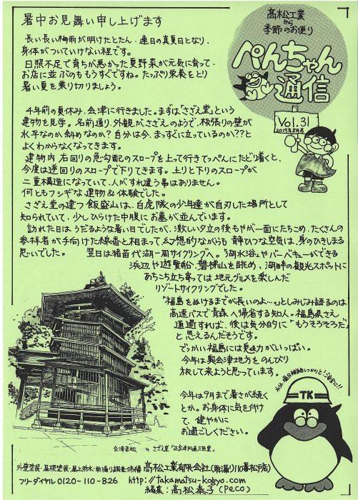 広報誌ペンちゃん通信』   2019年8月号(令和元年8月号)