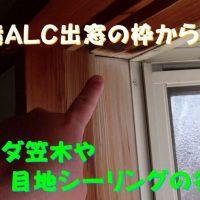 鉄骨造ALC出窓の枠から雨漏り ベランダ笠木や目地シーリングの劣化