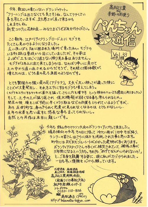 広報誌ペンちゃん通信 2020年3月号(令和2年3月号)