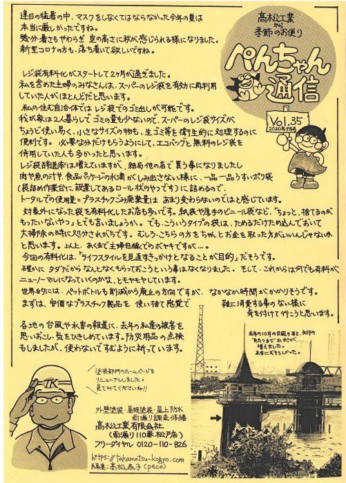 広報誌ペンちゃん通信             2020年9月号(令和2年9月号)