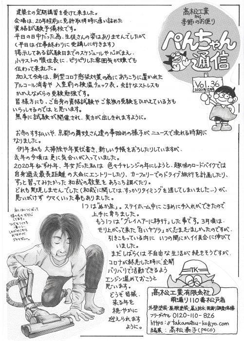 広報誌ペンちゃん通信 2020年12月号(令和2年12月号)