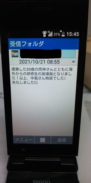 全日本雨漏り修理選手権大会?